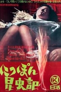 Caratula, cartel, poster o portada de La mujer insecto