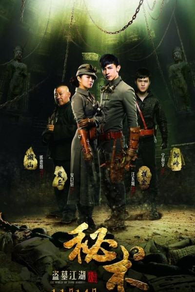 Caratula, cartel, poster o portada de Mystery (The World of Tomb Robbing)