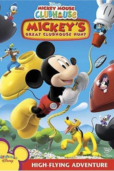 Caratula, cartel, poster o portada de La búsqueda de la casa de Mickey