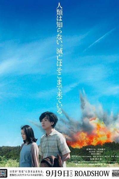 Caratula, cartel, poster o portada de Before We Vanish