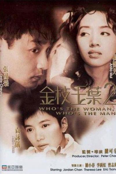 Caratula, cartel, poster o portada de Who's the Woman, Who's the Man