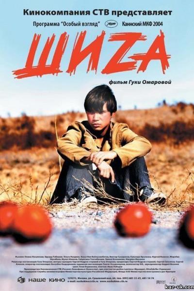 Caratula, cartel, poster o portada de Shiza