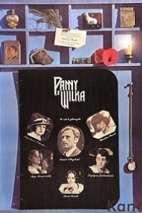 Caratula, cartel, poster o portada de Las señoritas de Wilko