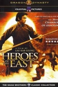 Caratula, cartel, poster o portada de Tormenta de kung fu en el paraíso