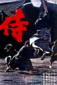 Caratula, cartel, poster o portada de Samurai Assassin