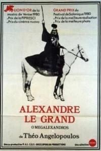 Caratula, cartel, poster o portada de Alejandro el Grande (Alejandro Magno)