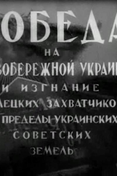 Caratula, cartel, poster o portada de Victoria en Ucrania y la expulsión de los alemanes de los límites de la tierra soviética ucraniana