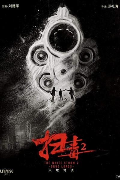Caratula, cartel, poster o portada de The White Storm 2: Drug Lords