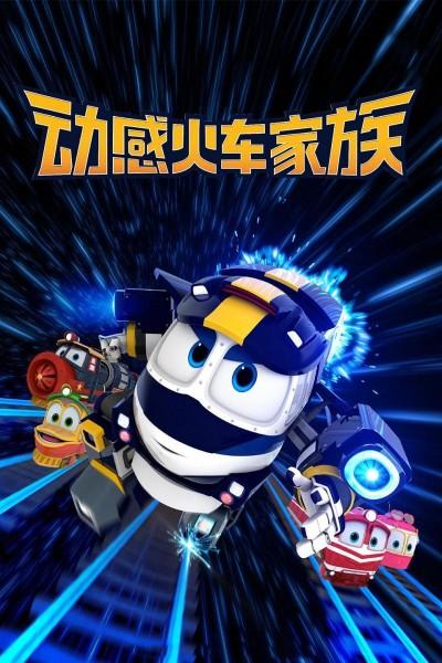 Caratula, cartel, poster o portada de Robot Trains