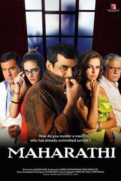 Caratula, cartel, poster o portada de Maharathi