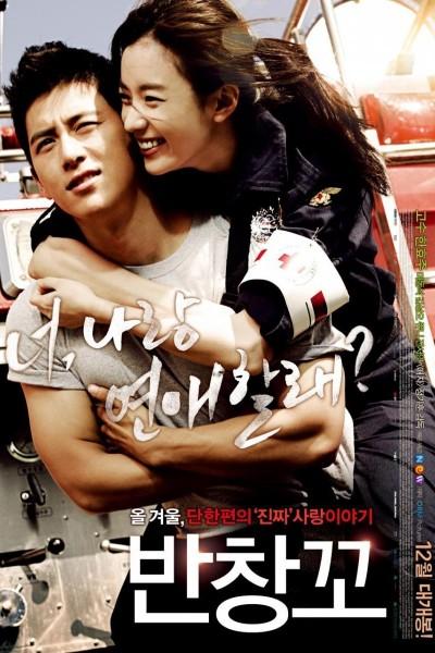 Caratula, cartel, poster o portada de Love 911