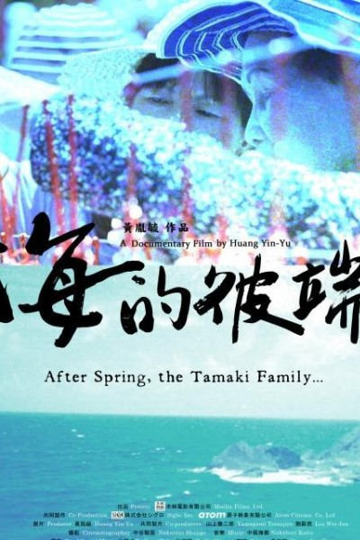 Caratula, cartel, poster o portada de After Spring, the Tamaki Family…