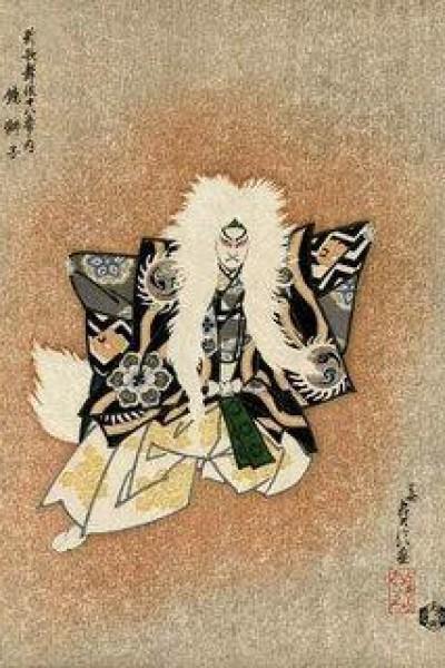 Caratula, cartel, poster o portada de La danza del león
