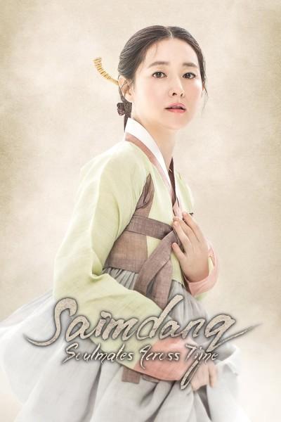 Caratula, cartel, poster o portada de Saimdang, the Herstory (Saimdang, Light\'s Diary)