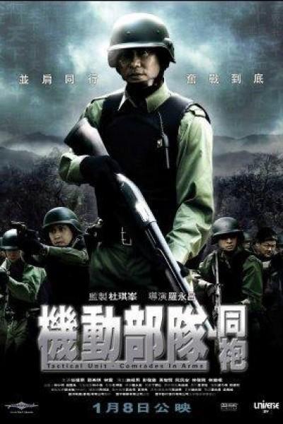 Caratula, cartel, poster o portada de Tactical Unit: Comrades in Arms