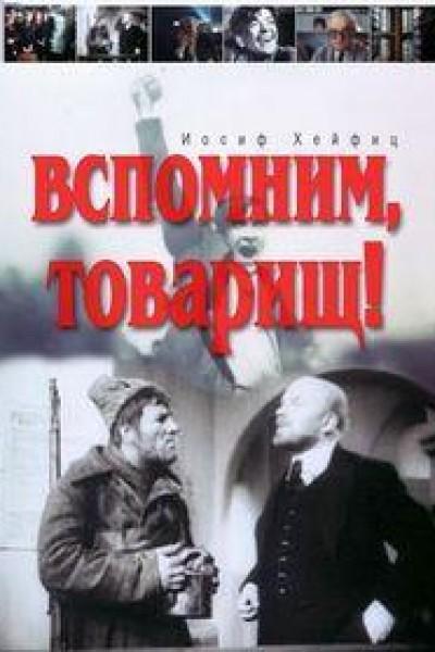 Caratula, cartel, poster o portada de Let\'s Remember, Comrades