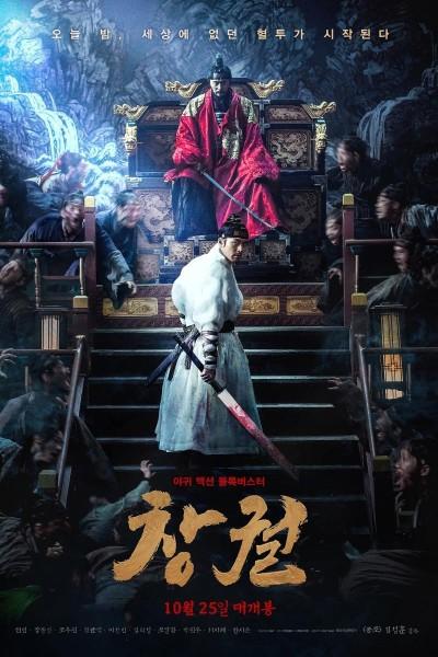 Caratula, cartel, poster o portada de Rampant