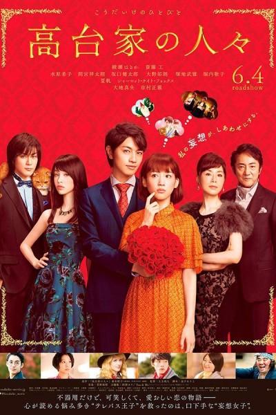 Caratula, cartel, poster o portada de The Kodai Family