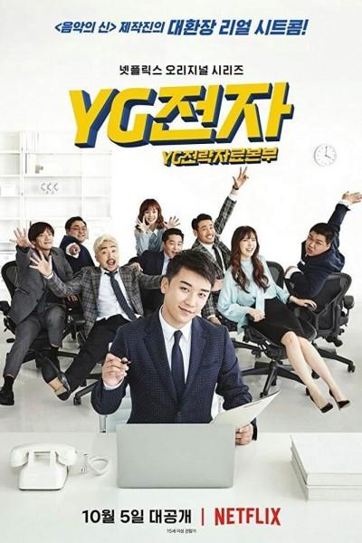 Caratula, cartel, poster o portada de YG Future Strategy Office