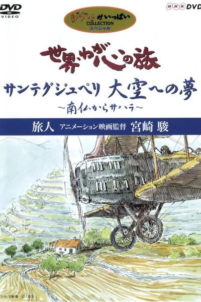 Caratula, cartel, poster o portada de Journey of the Heart: On the Wings of Saint-Exupéry: From France to the Sahara. Traveler: Hayao Miyazaki