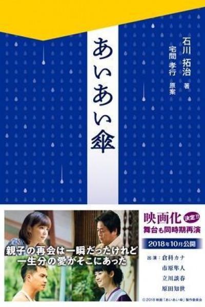 Caratula, cartel, poster o portada de Under One Umbrella