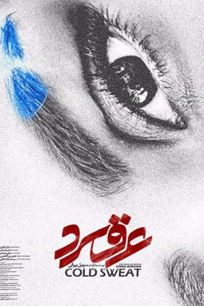 Caratula, cartel, poster o portada de Araghe Sard