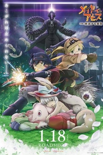 Caratula, cartel, poster o portada de Made in Abyss Movie 2: Wandering Twilight