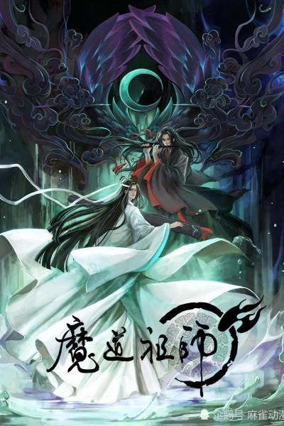 Caratula, cartel, poster o portada de Mo Dao Zu Shi