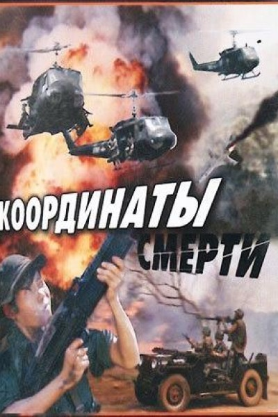 Caratula, cartel, poster o portada de Target for Death