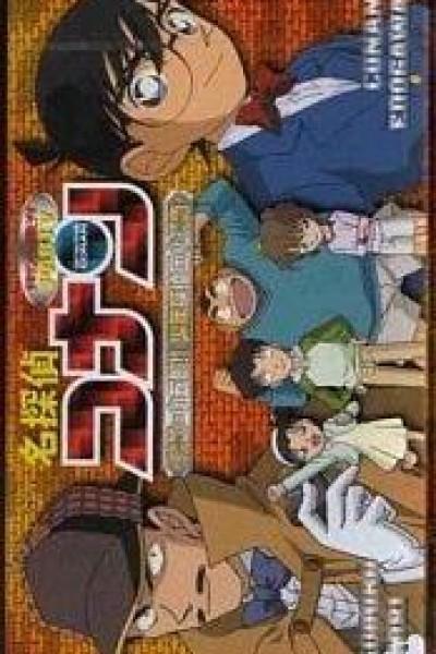 Caratula, cartel, poster o portada de Detective Conan: ¡El objetivo es Kogoro Mouri! La investigación secreta de los jóvenes detectives