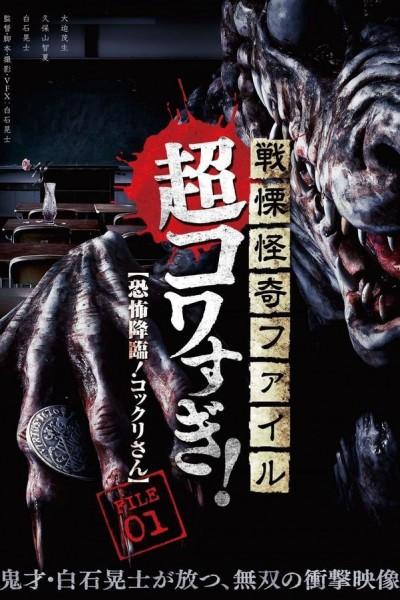 Caratula, cartel, poster o portada de Senritsu Kaiki File Kowasugi File 01: Operation Capture the Slit-Mouthed Woman