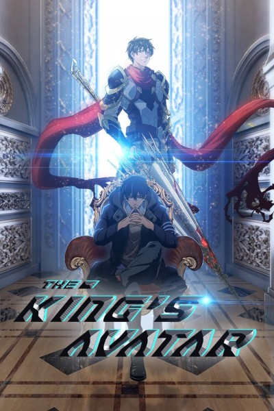 Caratula, cartel, poster o portada de The King\'s Avatar