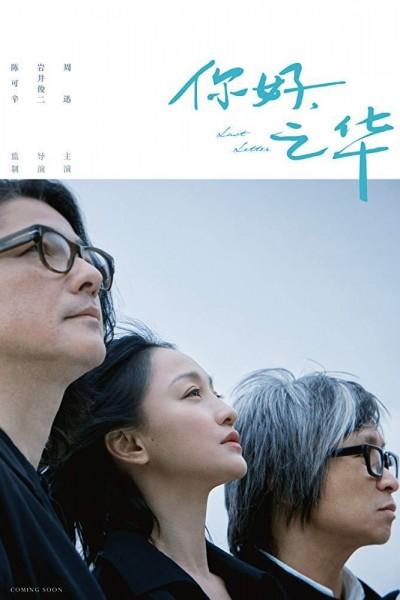 Caratula, cartel, poster o portada de Ni hao, Zhihua