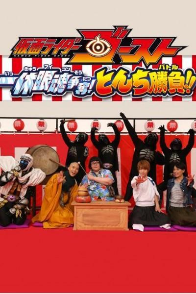 Caratula, cartel, poster o portada de Kamen Rider Ghost: Ikkyu Eyecon Contention! Quick Wit Battle!!