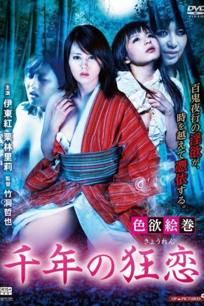 Caratula, cartel, poster o portada de Millennium Love: A Battle of Yokai Monsters