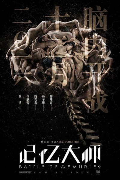 Caratula, cartel, poster o portada de Battle of Memories