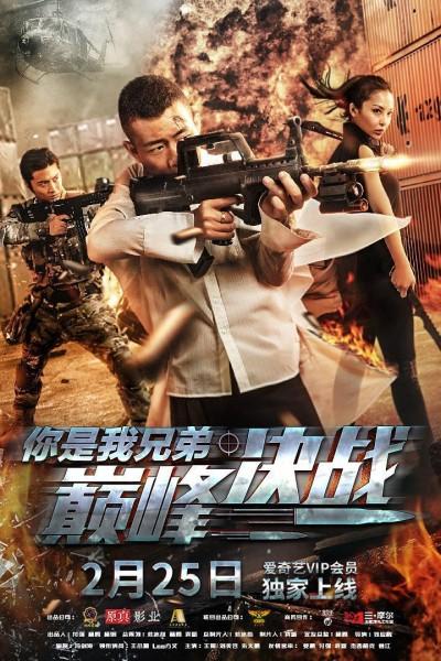 Caratula, cartel, poster o portada de Brotherhood Battle