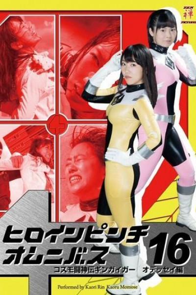 Caratula, cartel, poster o portada de Heroine Pinch Omnibus - Cosmo Battle God Legend Gingaiger Odyssey