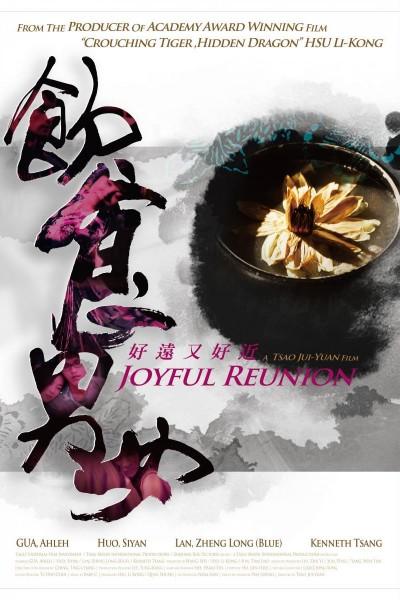 Caratula, cartel, poster o portada de Joyful Reunion (Comer, Beber, Amar 2)