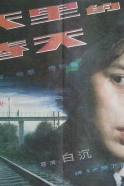 Caratula, cartel, poster o portada de Primavera en otoño