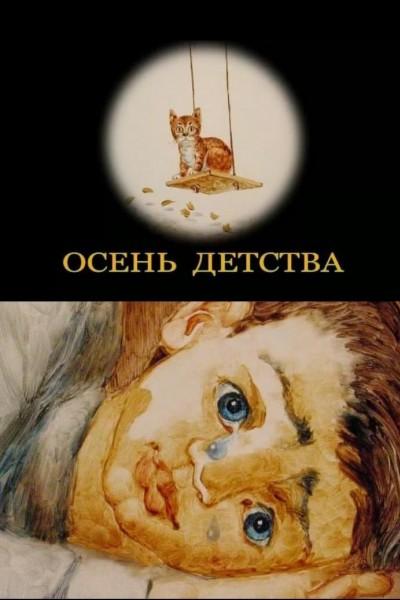 Caratula, cartel, poster o portada de El otoño de la infancia