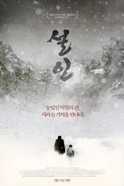 Caratula, cartel, poster o portada de When Winter Screams
