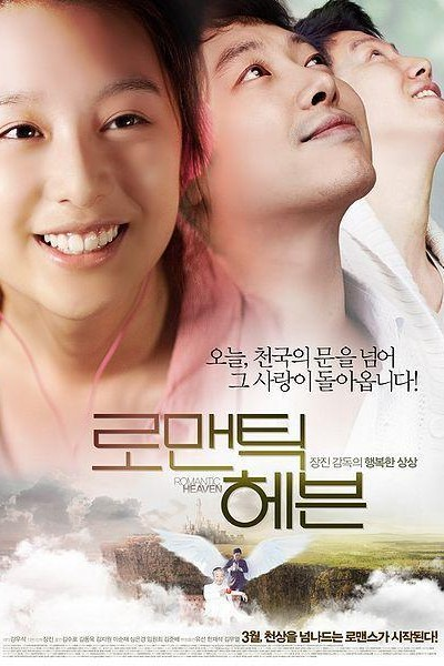 Caratula, cartel, poster o portada de Romantic Heaven