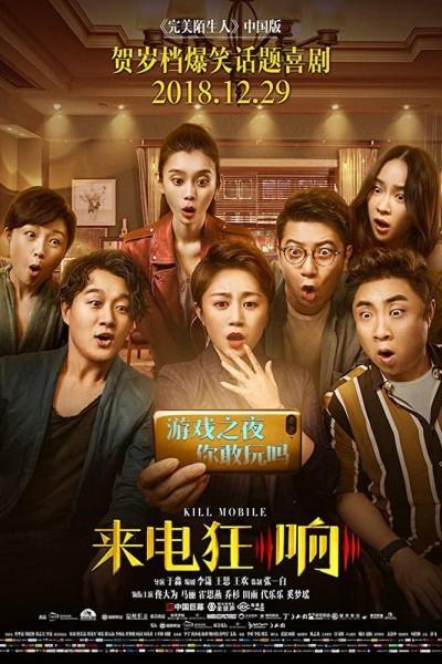 Caratula, cartel, poster o portada de Shoujikuang xiang