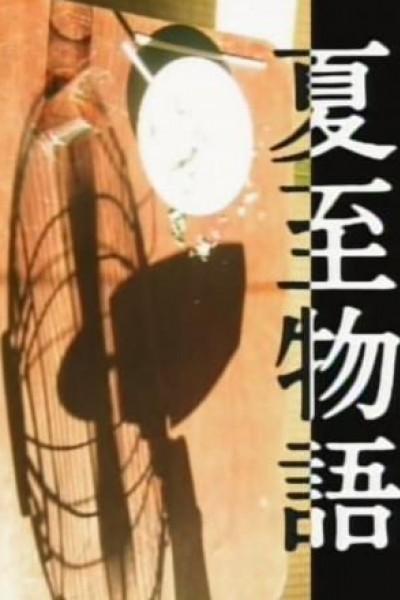 Caratula, cartel, poster o portada de The Summer Solstice Story