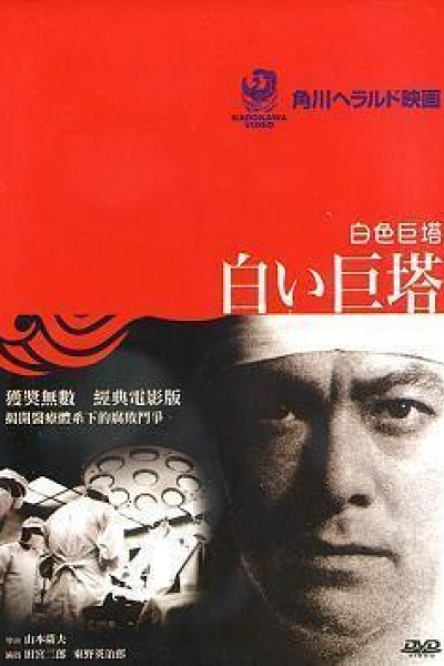 Caratula, cartel, poster o portada de La torre de marfil