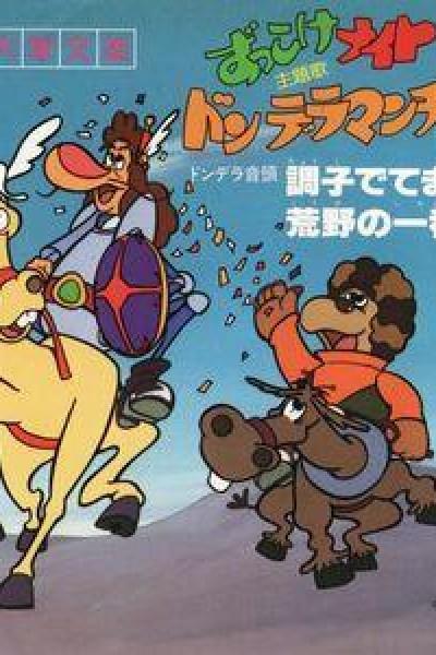 Caratula, cartel, poster o portada de Don Quijote y los Cuentos de la Mancha