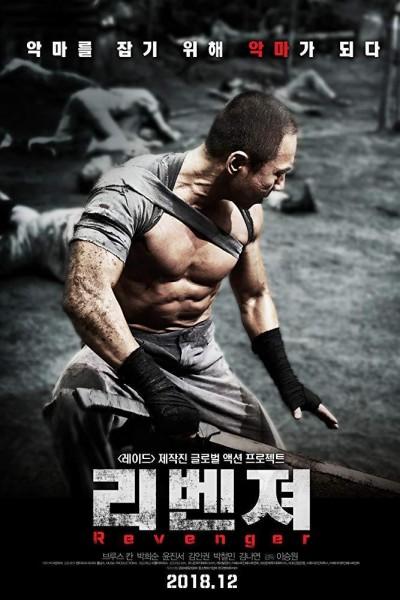 Caratula, cartel, poster o portada de Revenger
