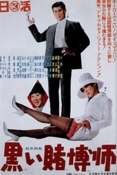Caratula, cartel, poster o portada de El jugador negro