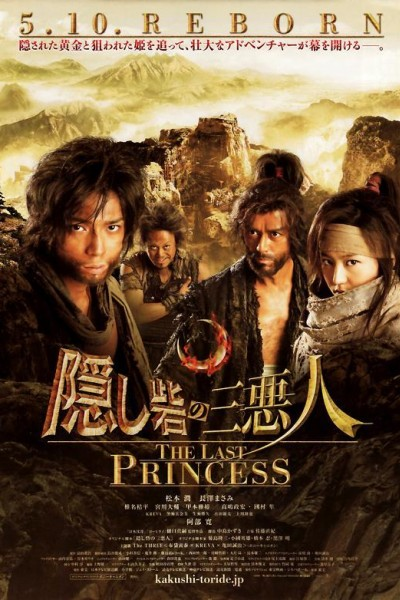 Caratula, cartel, poster o portada de Hidden Fortress: The Last Princess